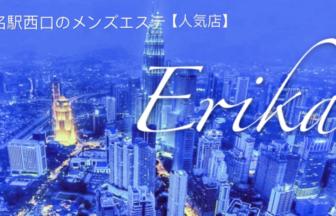 Erika エリカ 名駅
